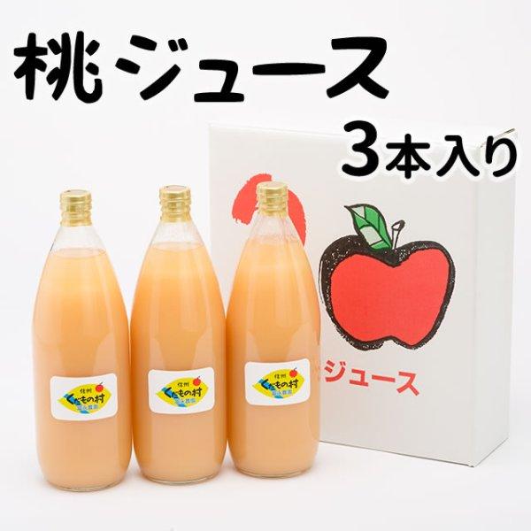 画像1: 桃ジュース3本セット (1)