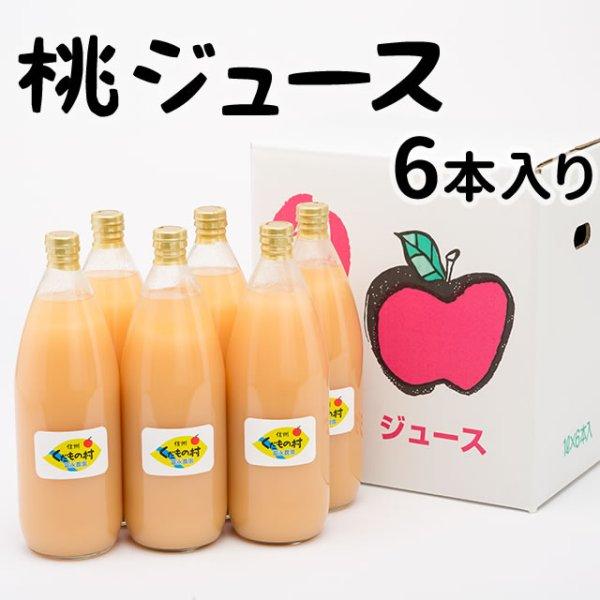 画像1: 桃ジュース6本セット (1)