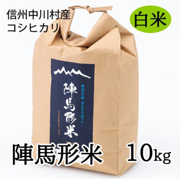 画像1: 陣馬形米[白米]10kg (1)