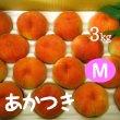 画像1: あかつき(桃)3kg: M (1)