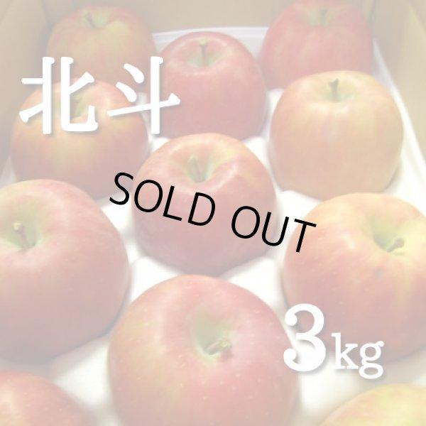 画像1: 北斗3kg (1)