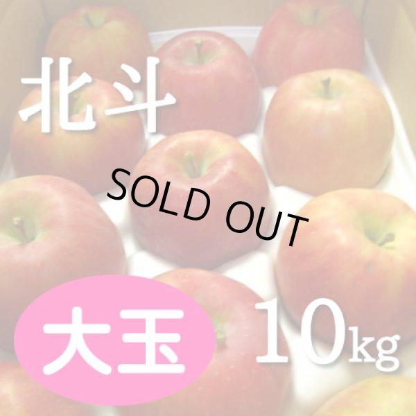 画像1: 北斗10kg: 大玉 (1)