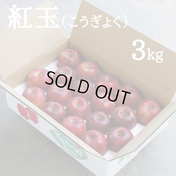 画像1: 紅玉 3kg (1)