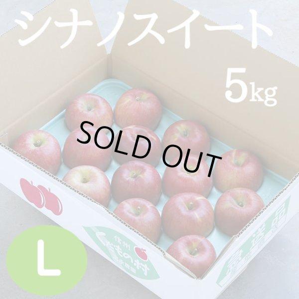 画像1: シナノスイート 5kg: L (1)